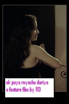 Ek Paya Royacho Dariya(Lost Soul)
