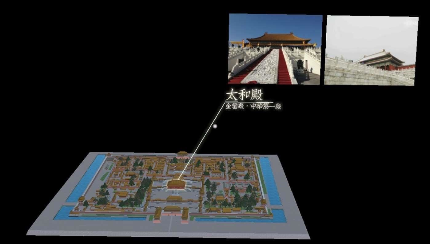 Have You Seen This?: China's Forbidden City Explored on the HoloLens