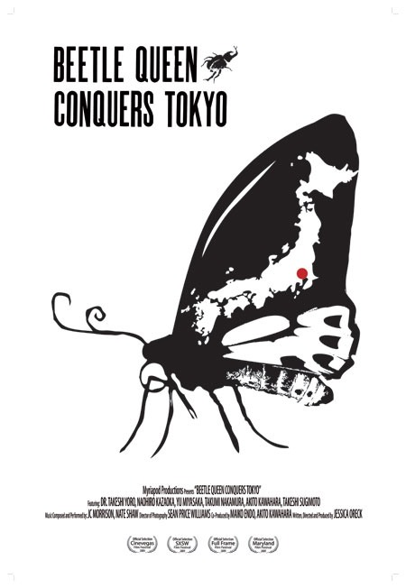 beetle queen conquers tokyo  u00ab movie poster design