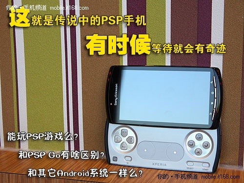 PlayStation x Cell Phone (Yes, Please) « Smartphones