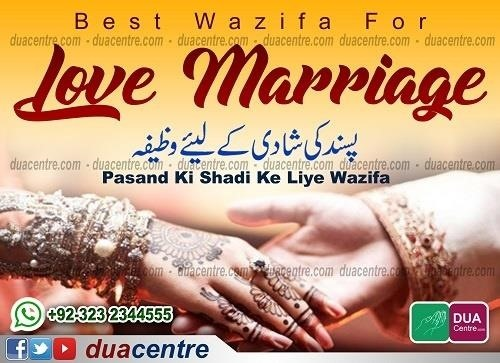 Do You Know the Wazifa for Love Marriage?