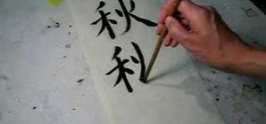 Write and pronounce the Chinese character for autumn