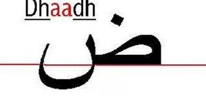 Read Arabic letters