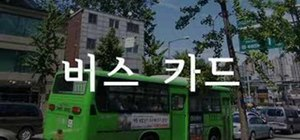 Pronounce Korean vocab while riding a bus