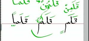 Use at-tanween correctly in the Arabic language