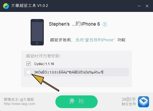 Программа для iphone jailbreak