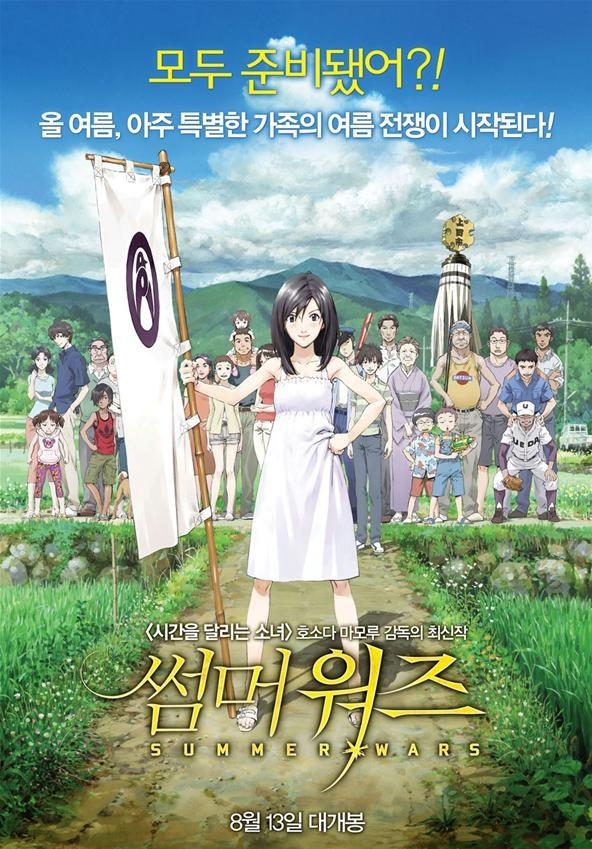 Summer Wars (2011)