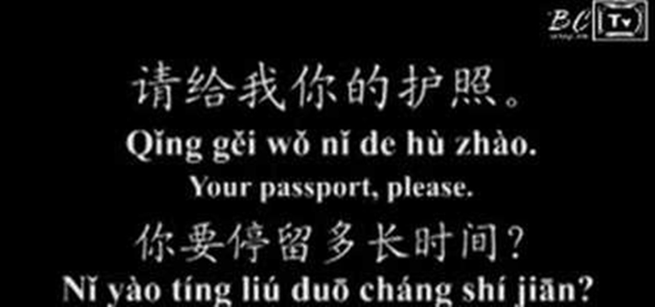 How To Say Your Passport Please In Mandarin Chinese Chinese Language Culture Wonderhowto