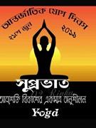 Hari Singha