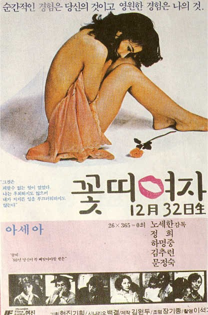 Movie Posters from Korea