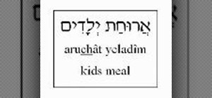 Learn Hebrew restaurant vocabulary