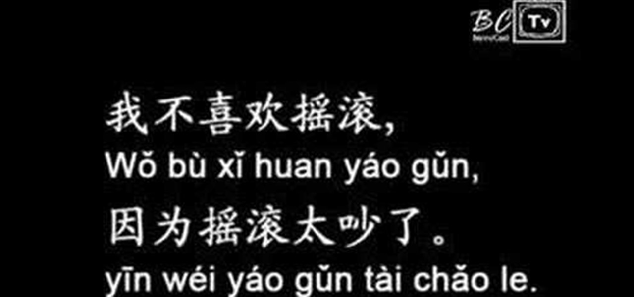 I love music in chinese