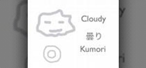 Describe the weather in Japanese