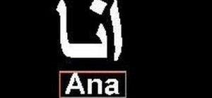 Read Arabic script